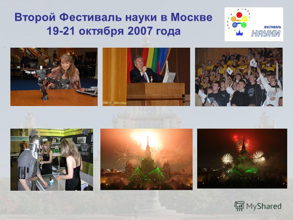 Второй Фестиваль науки в Москве 19-21 октября 2007 года,
