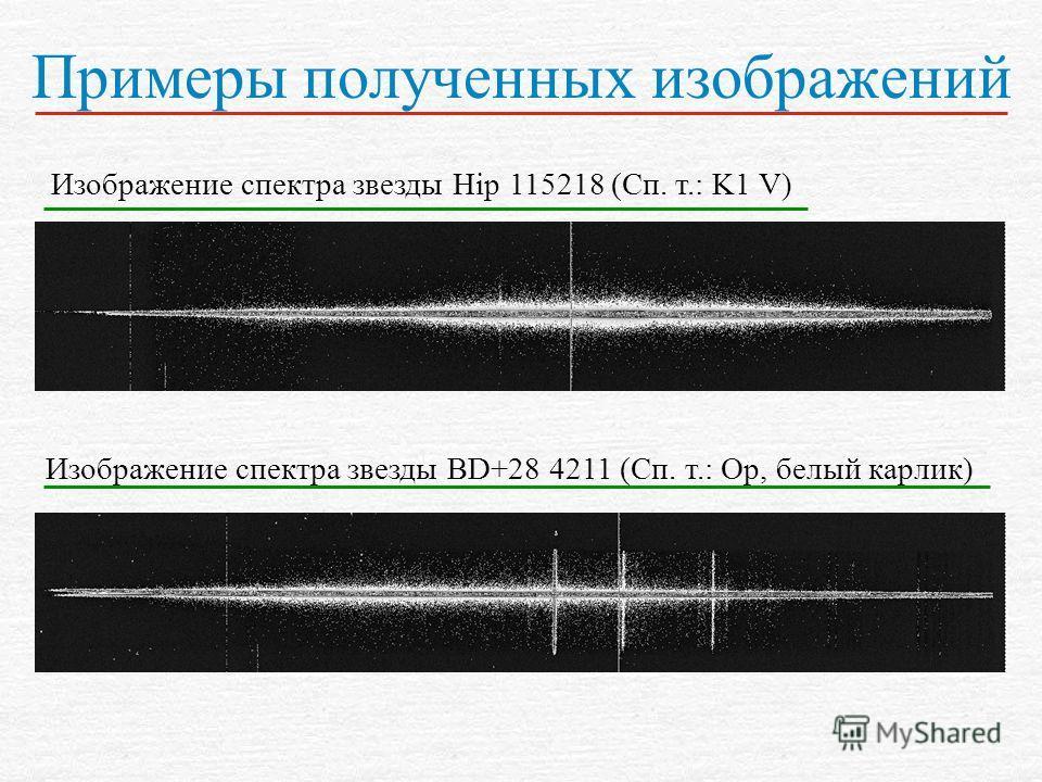 Примеры полученных изображений Изображение спектра звезды Hip 115218 (Сп. т.: K1 V) Изображение спектра звезды BD+28 4211 (Сп. т.: Op, белый карлик)