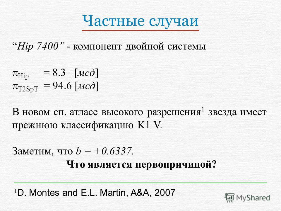Частные случаи 1 D. Montes and E.L. Martin, A&A, 2007 Hip 7400 - компонент двойной системы Hip = 8.3 [мсд] T2SpT = 94.6 [мсд] В новом сп. атласе высокого разрешения 1 звезда имеет прежнюю классификацию K1 V. Заметим, что b = +0.6337. Что является пер