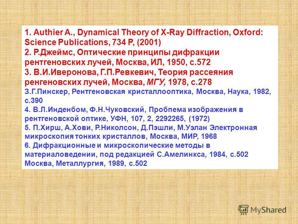 1. Authier A., Dynamical Theory of X-Ray Diffraction, Oxford: Science Publications, 734 P, (2001) 2. Р.Джеймс, Оптические принципы дифракции рентгеновских лучей, Москва, ИЛ, 1950, с.572 3. В.И.Иверонова, Г.П.Ревкевич, Теория рассеяния ренгеновских лу