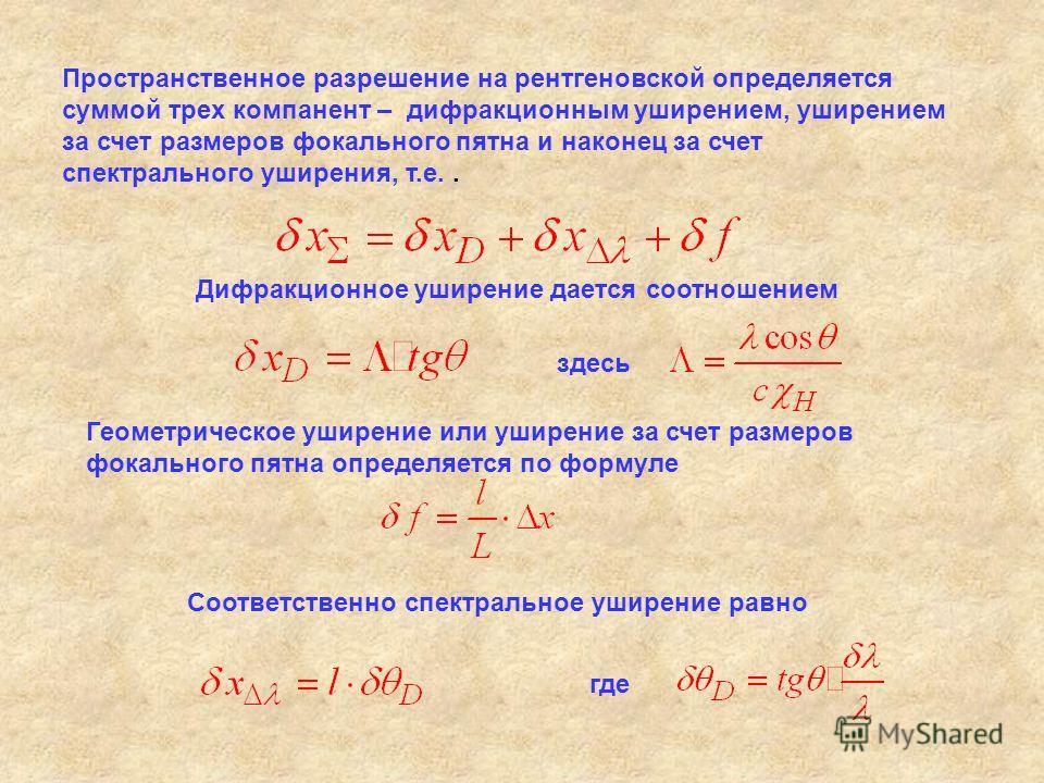 Пространственное разрешение на рентгеновской определяется суммой трех компанент – дифракционным уширением, уширением за счет размеров фокального пятна и наконец за счет спектрального уширения, т.е.. Дифракционное уширение дается соотношением здесь Ге