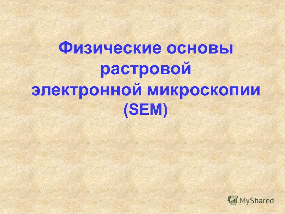 Физические основы растровой электронной микроскопии (SEM)