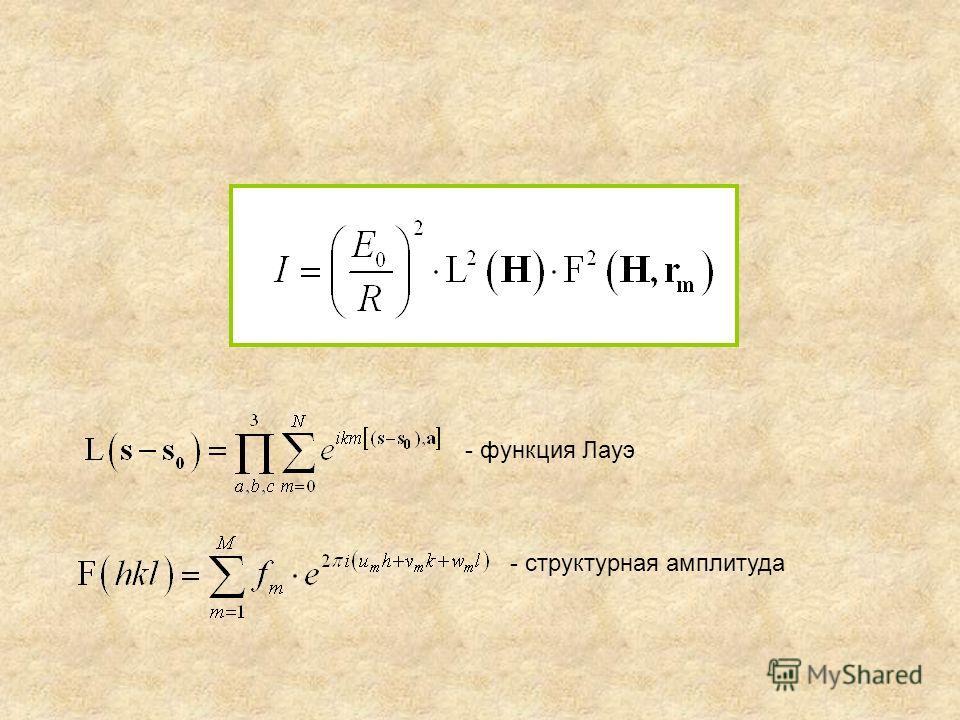 - функция Лауэ - структурная амплитуда