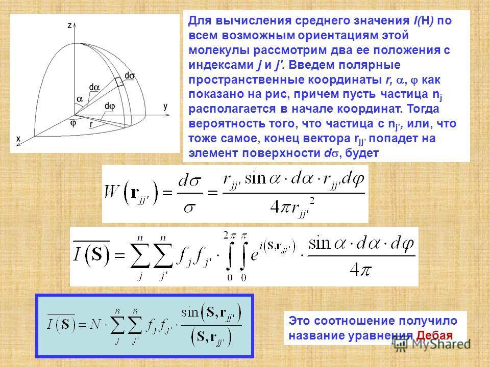 Это соотношение получило название уравнения Дебая Для вычисления среднего значения I(H) по всем возможным ориентациям этой молекулы рассмотрим два ее положения с индексами j и j'. Введем полярные пространственные координаты r,, как показано на рис, п