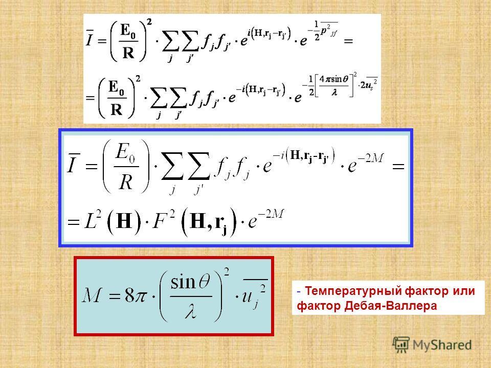 - Температурный фактор или фактор Дебая-Валлера