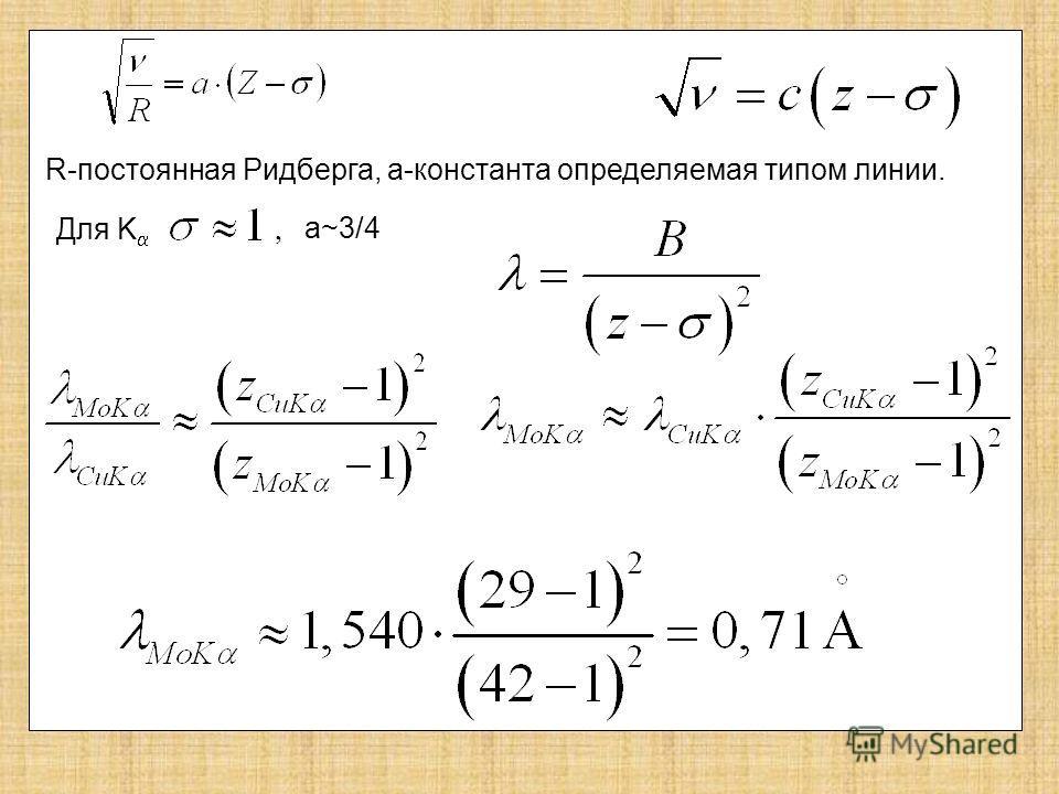 Для K R-постоянная Ридберга, a-константа определяемая типом линии. a~3/4