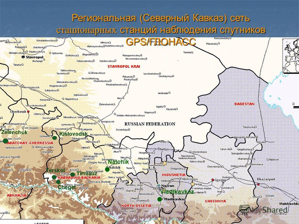 Региональная (Северный Кавказ) сеть стационарных станций наблюдения спутников GPS/ГЛОНАСС Nalchik Vladikavkaz