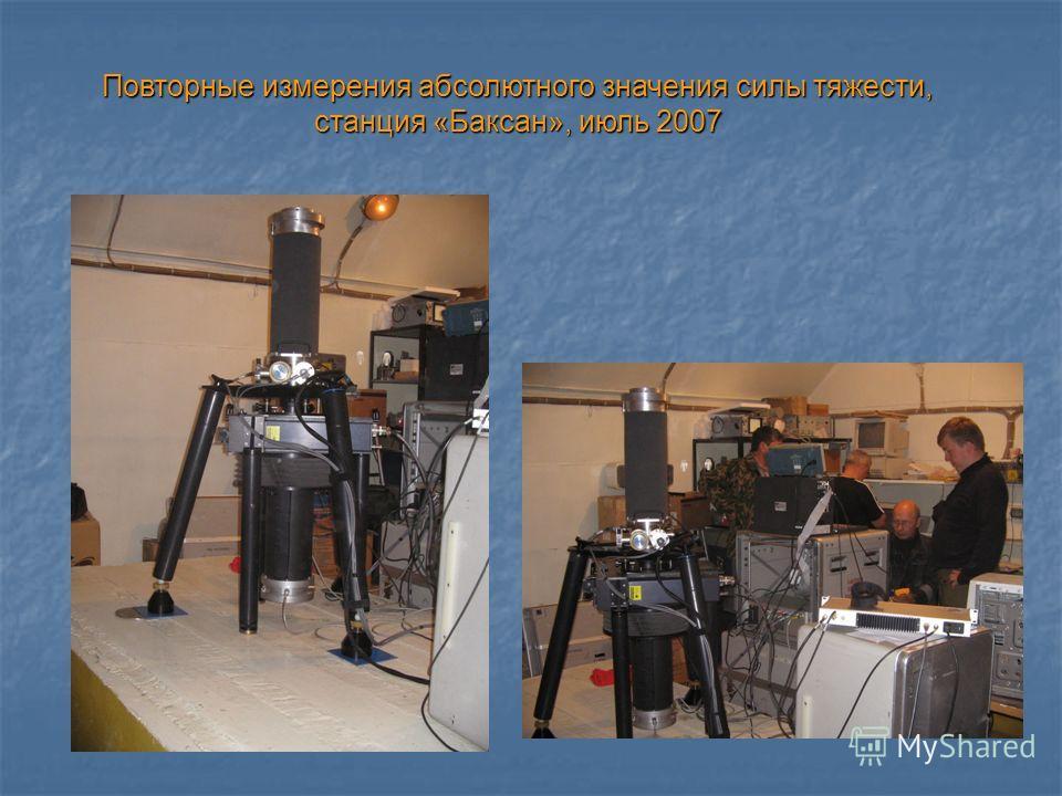 Повторные измерения абсолютного значения силы тяжести, станция «Баксан», июль 2007