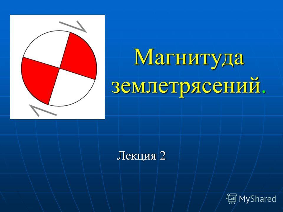Магнитуда землетрясений. Лекция 2