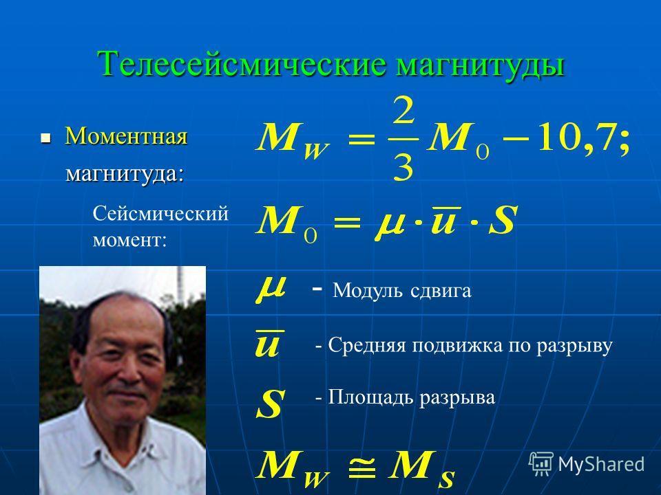 Телесейсмические магнитуды Моментная Моментная магнитуда: магнитуда: - Модуль сдвига - Средняя подвижка по разрыву - Площадь разрыва Сейсмический момент:
