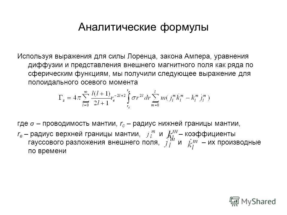 Аналитические формулы Используя выражения для силы Лоренца, закона Ампера, уравнения диффузии и представления внешнего магнитного поля как ряда по сферическим функциям, мы получили следующее выражение для полоидального осевого момента где – проводимо