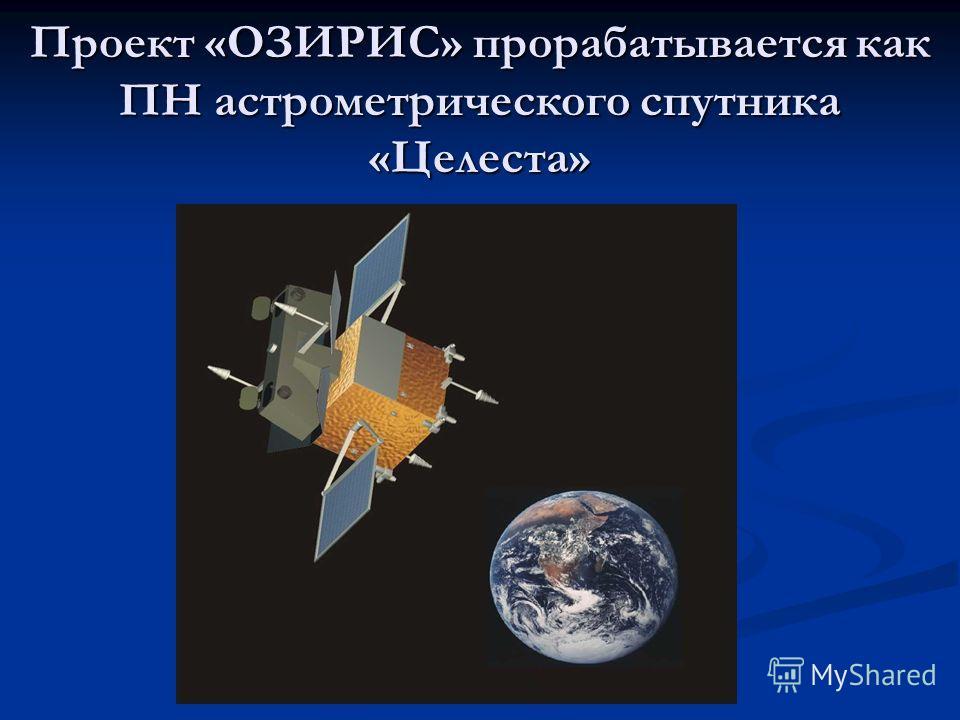 Проект «ОЗИРИС» прорабатывается как ПН астрометрического спутника «Целеста»