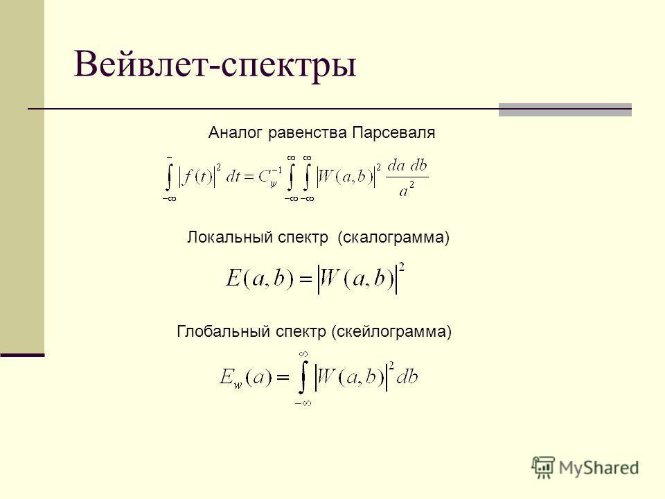 Аналог равенства Парсеваля Локальный спектр (скалограмма) Глобальный спектр (скейлограмма) Вейвлет-спектры