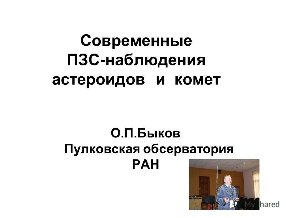 Современные ПЗС-наблюдения астероидов и комет О.П.Быков Пулковская обсерватория РАН