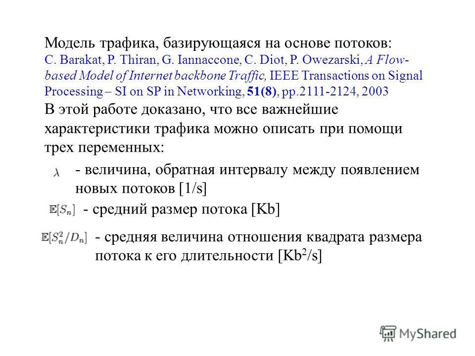 Модель трафика, базирующаяся на основе потоков: C. Barakat, P. Thiran, G. Iannaccone, C. Diot, P. Owezarski, A Flow- based Model of Internet backbone Traffic, IEEE Transactions on Signal Processing – SI on SP in Networking, 51(8), pp.2111-2124, 2003