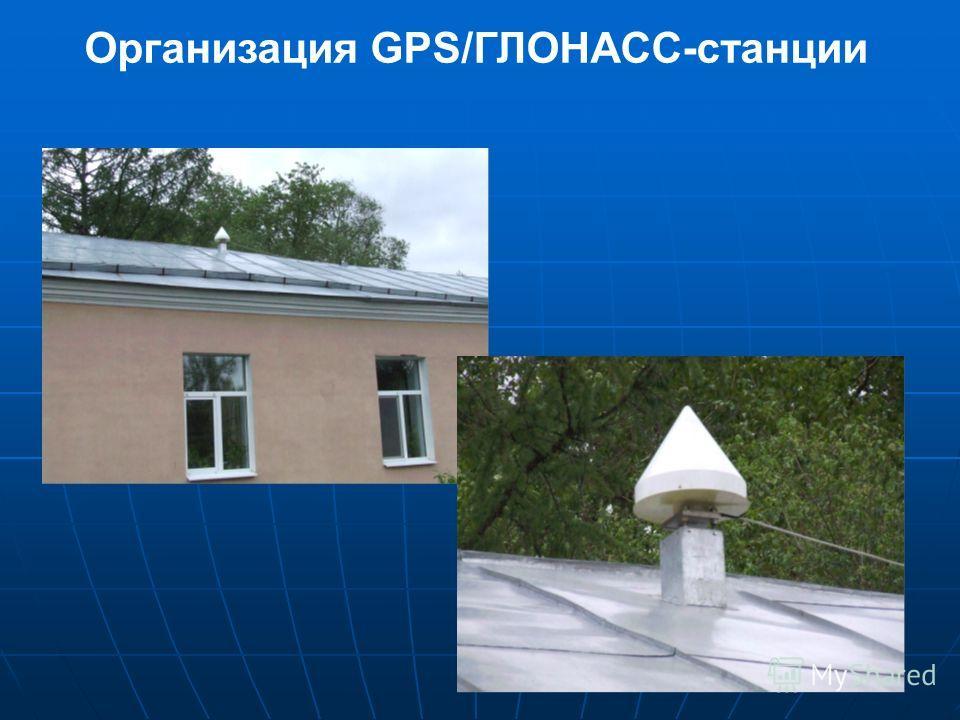 Организация GPS/ГЛОНАСС-станции