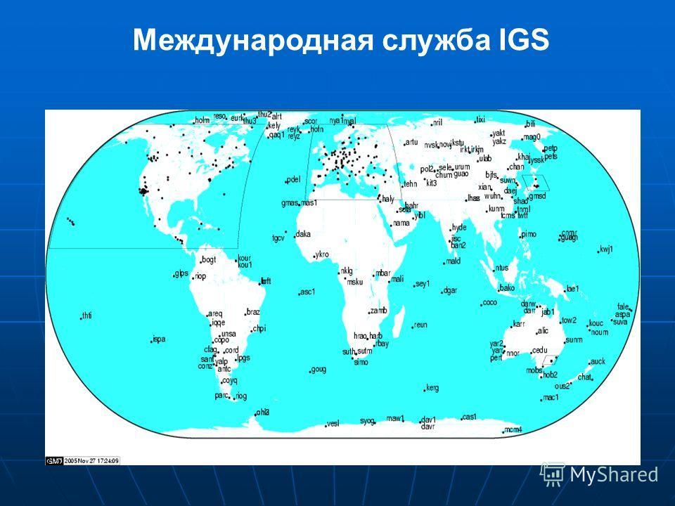 Международная служба IGS