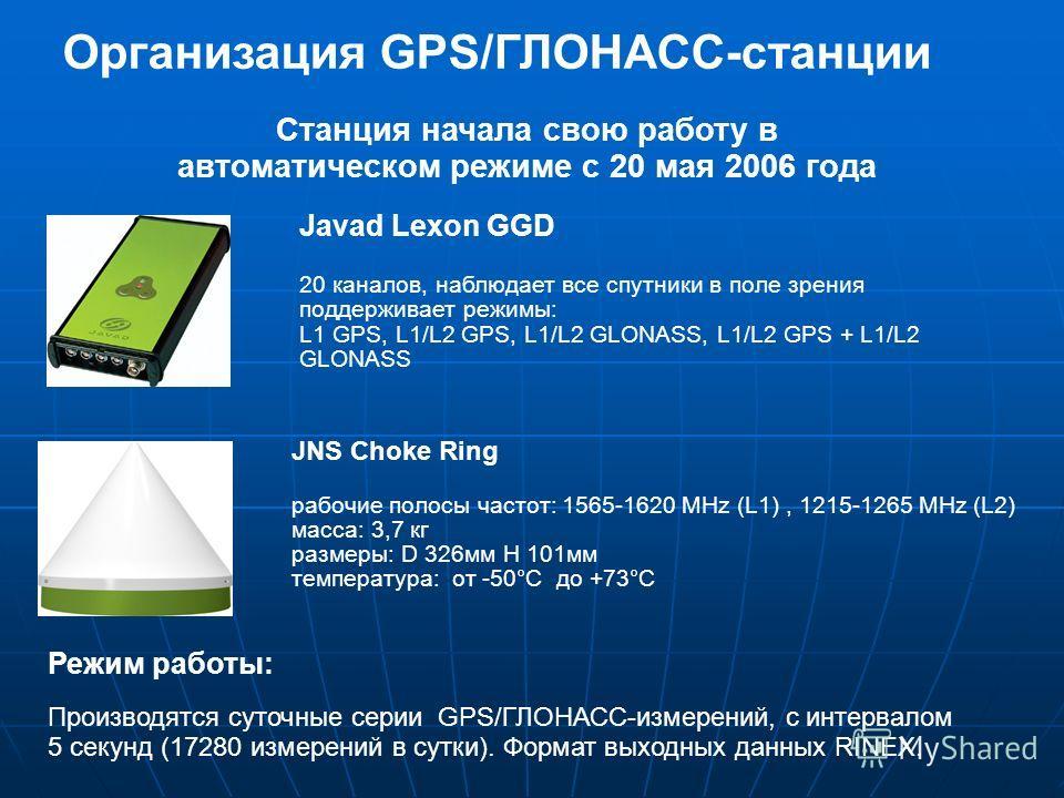 Организация GPS/ГЛОНАСС-станции Javad Lexon GGD 20 каналов, наблюдает все спутники в поле зрения поддерживает режимы: L1 GPS, L1/L2 GPS, L1/L2 GLONASS, L1/L2 GPS + L1/L2 GLONASS JNS Choke Ring рабочие полосы частот: 1565-1620 MHz (L1), 1215-1265 MHz