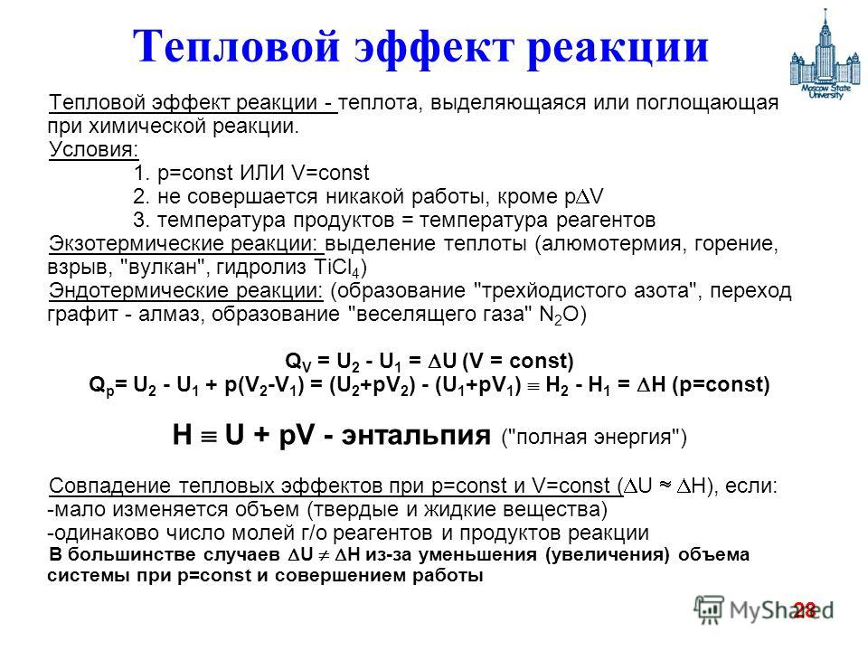 28 Тепловой эффект реакции Тепловой эффект реакции - теплота, выделяющаяся или поглощающая при химической реакции. Условия: 1. p=const ИЛИ V=const 2. не совершается никакой работы, кроме p V 3. температура продуктов = температура реагентов Экзотермич