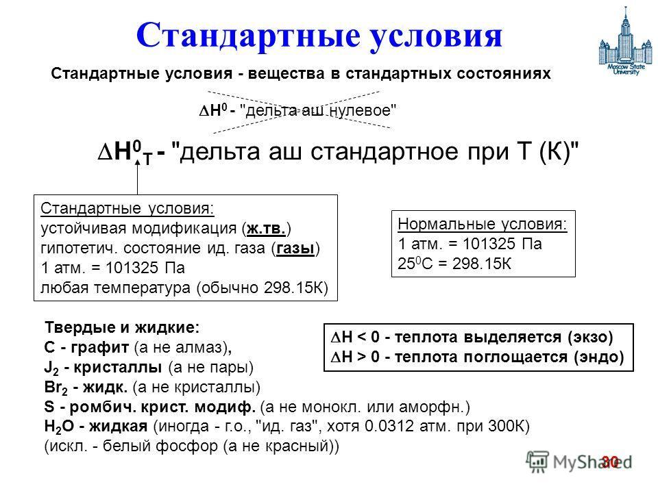 30 Стандартные условия Нормальные условия: 1 атм. = 101325 Па 25 0 С = 298.15К Стандартные условия: устойчивая модификация (ж.тв.) гипотетич. состояние ид. газа (газы) 1 атм. = 101325 Па любая температура (обычно 298.15К) Твердые и жидкие: С - графит