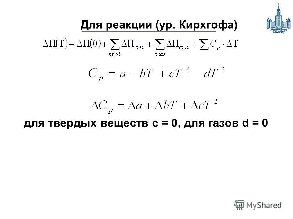 Для реакции (ур. Кирхгофа) для твердых веществ с = 0, для газов d = 0