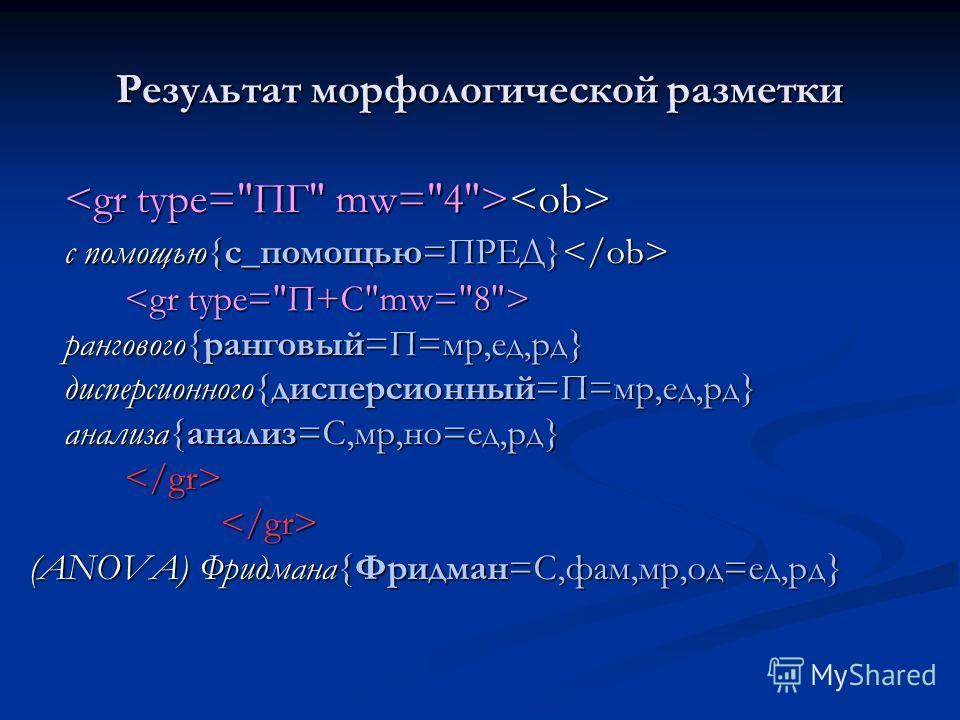 Результат морфологической разметки с помощью{с_помощью=ПРЕД} с помощью{с_помощью=ПРЕД} рангового{ранговый=П=мр,ед,рд} дисперсионного{дисперсионный=П=мр,ед,рд} рангового{ранговый=П=мр,ед,рд} дисперсионного{дисперсионный=П=мр,ед,рд} анализа{анализ=С,мр