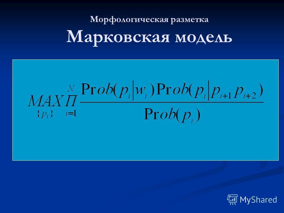 Морфологическая разметка Марковская модель