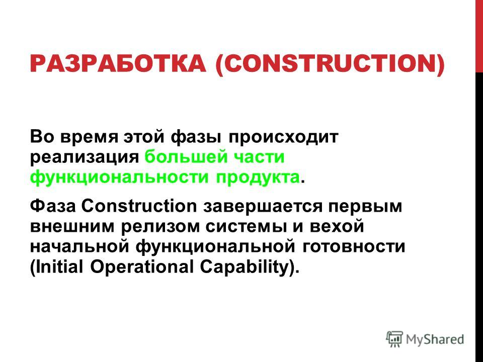 РАЗРАБОТКА (CONSTRUCTION) Во время этой фазы происходит реализация большей части функциональности продукта. Фаза Construction завершается первым внешним релизом системы и вехой начальной функциональной готовности (Initial Operational Capability).