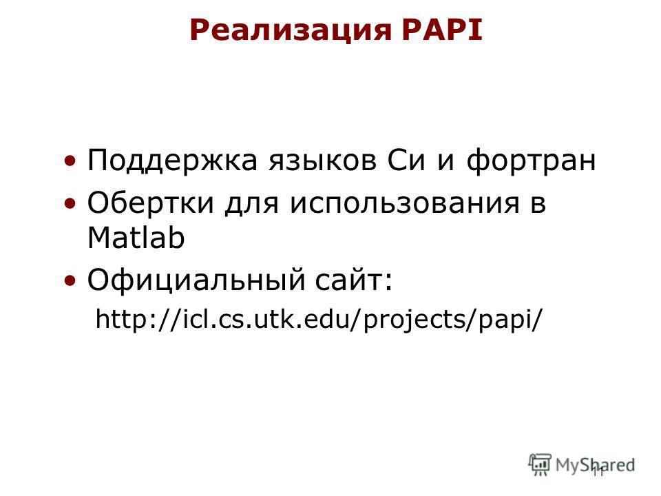 11 Реализация PAPI Поддержка языков Си и фортран Обертки для использования в Matlab Официальный сайт: http://icl.cs.utk.edu/projects/papi/