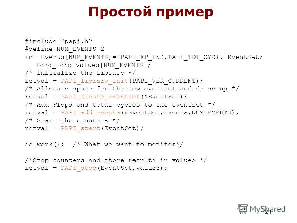 21 Простой пример #include