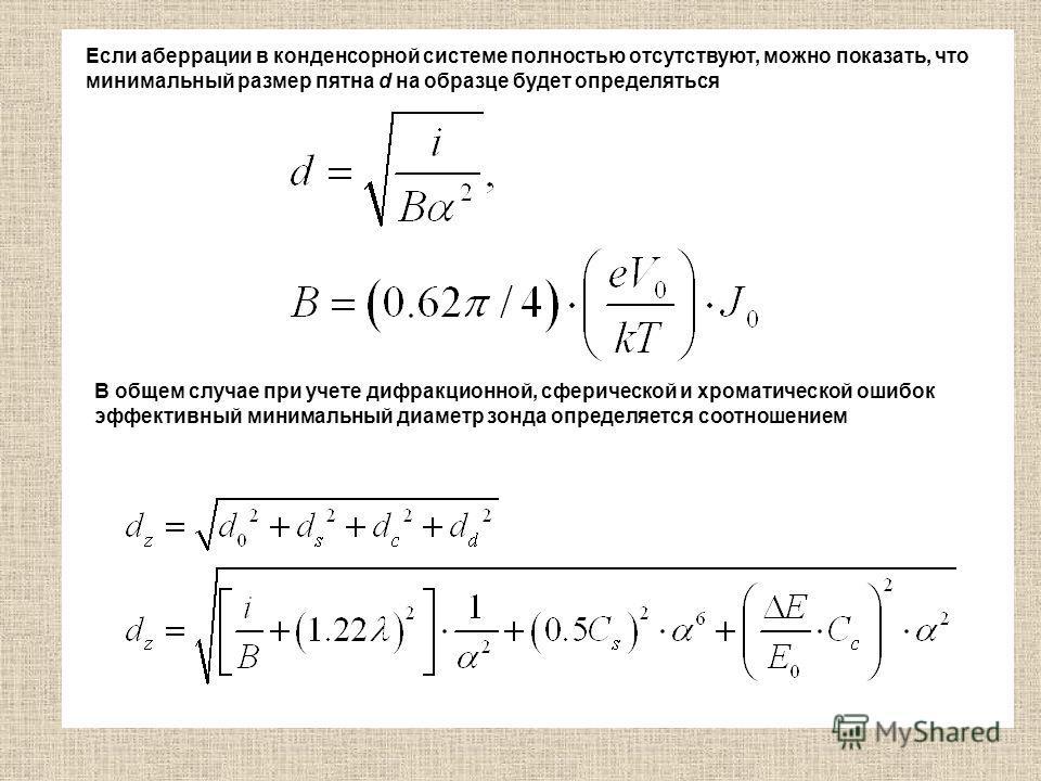 Если аберрации в конденсорной системе полностью отсутствуют, можно показать, что минимальный размер пятна d на образце будет определяться В общем случае при учете дифракционной, сферической и хроматической ошибок эффективный минимальный диаметр зонда