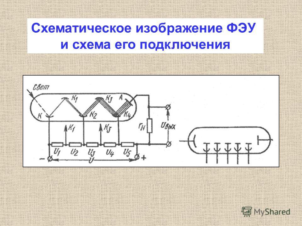 Схематическое изображение ФЭУ и схема его подключения