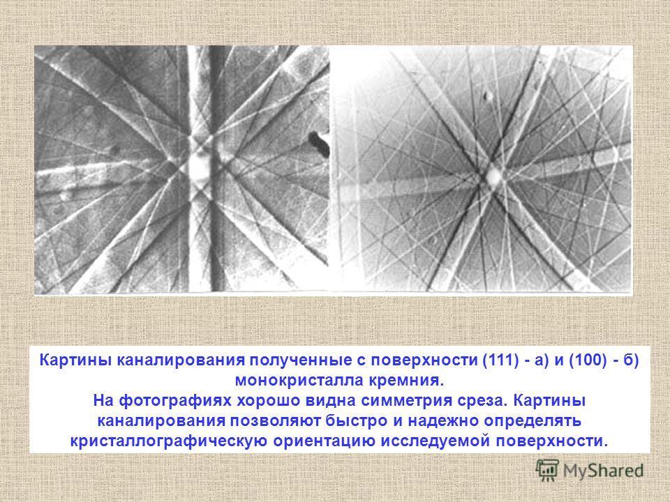 Картины каналирования полученные с поверхности (111) - а) и (100) - б) монокристалла кремния. На фотографиях хорошо видна симметрия среза. Картины каналирования позволяют быстро и надежно определять кристаллографическую ориентацию исследуемой поверхн