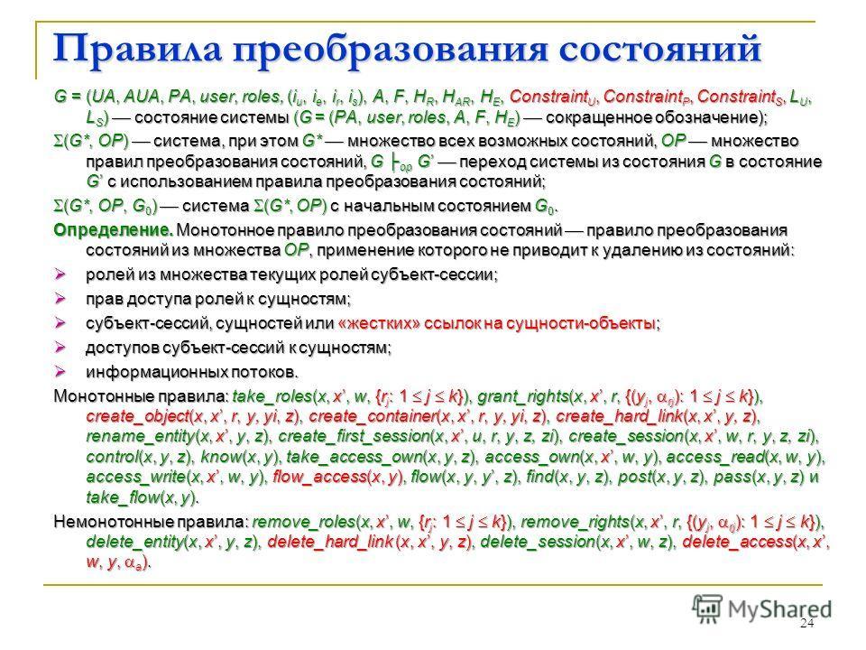24 Правила преобразования состояний G = (UA, AUA, PA, user, roles, (i u, i e, i r, i s ), A, F, H R, H AR, H E, Constraint U, Constraint P, Constraint S, L U, L S ) состояние системы (G = (PA, user, roles, A, F, H E ) сокращенное обозначение); (G*, O
