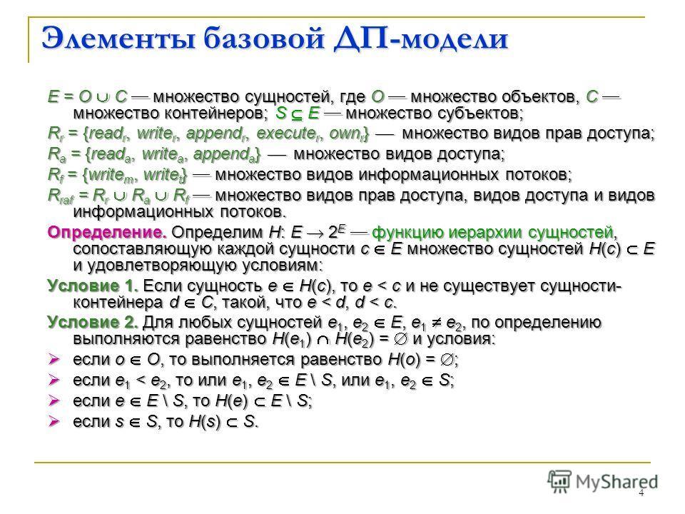 Элементы базовой ДП-модели E = O C множество сущностей, где O множество объектов, C множество контейнеров; S E множество субъектов; R r = {read r, write r, append r, execute r, own r } множество видов прав доступа; R a = {read a, write a, append a }