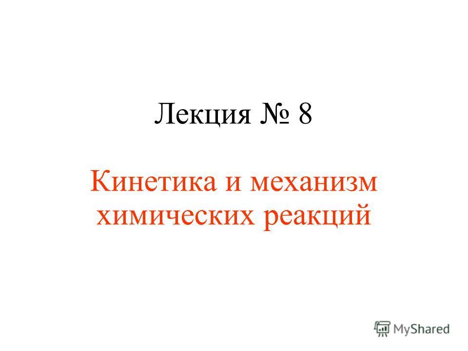 Лекция 8 Кинетика и механизм химических реакций