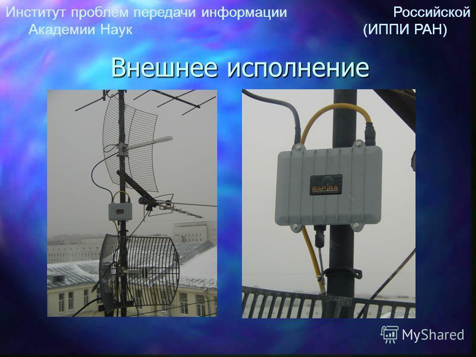 Институт проблем передачи информации Российской Академии Наук (ИППИ РАН) Внешнее исполнение