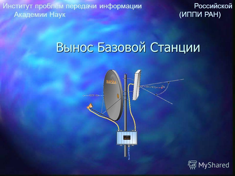 Институт проблем передачи информации Российской Академии Наук (ИППИ РАН) Вынос Базовой Станции