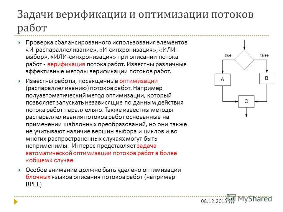 Задачи верификации и оптимизации потоков работ 08.12.2013 Проверка сбалансированного использования элементов « И - распараллеливание », « И - синхронизация », « ИЛИ - выбор », « ИЛИ - синхронизация » при описании потока работ - верификация потока раб