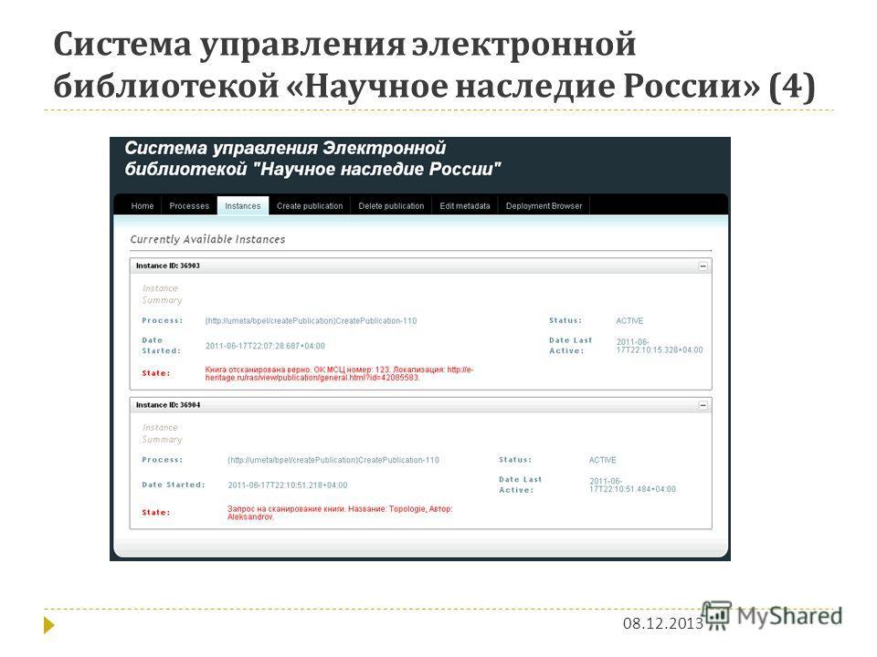 Система управления электронной библиотекой « Научное наследие России » (4) 08.12.2013