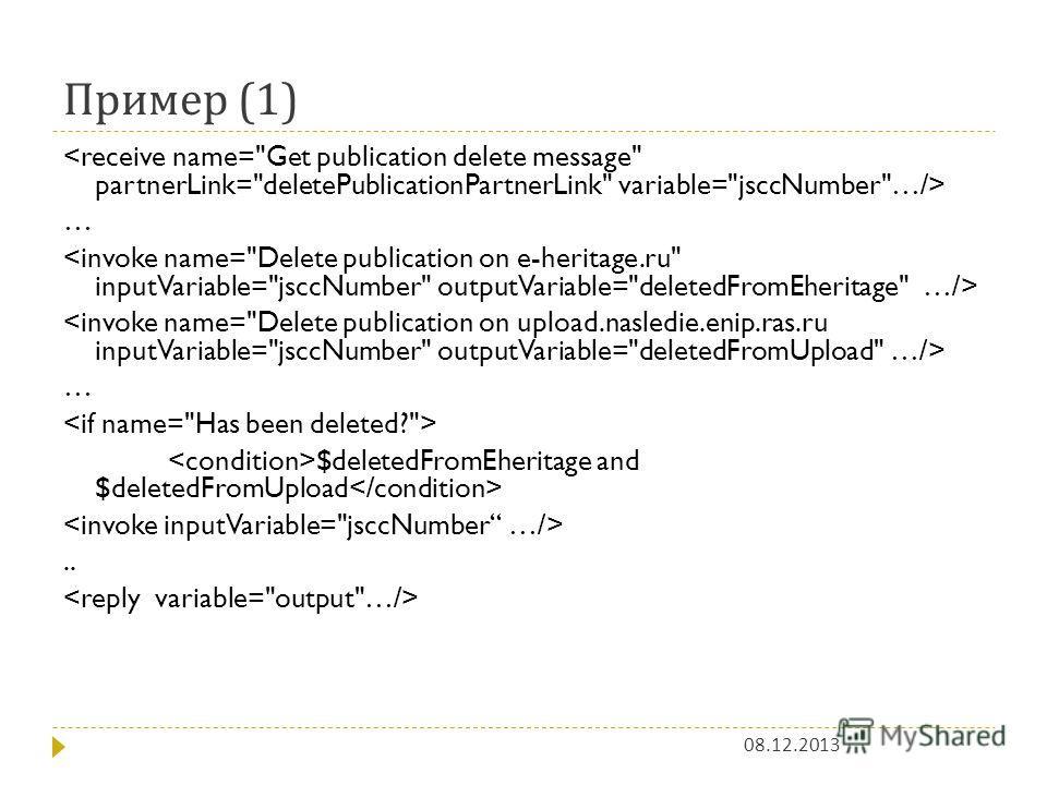 Пример (1) 08.12.2013 … … $deletedFromEheritage and $deletedFromUpload..