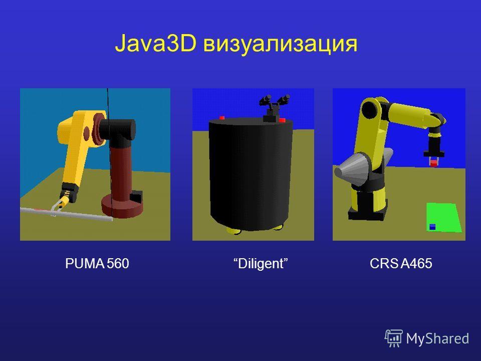 Java3D визуализация PUMA 560DiligentCRS A465