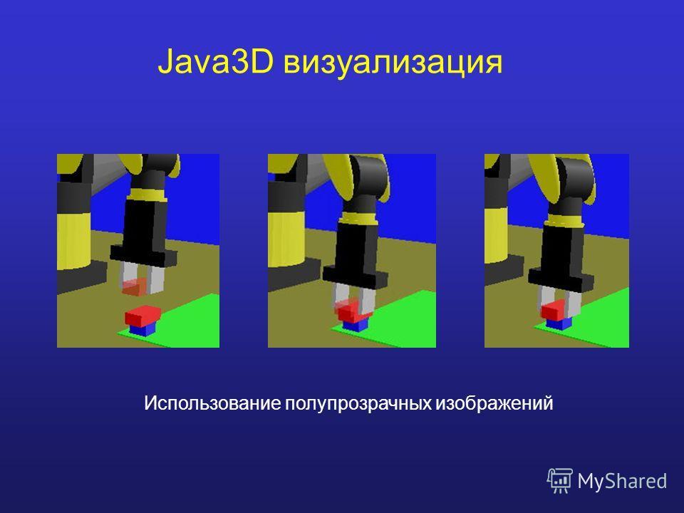 Java3D визуализация Использование полупрозрачных изображений