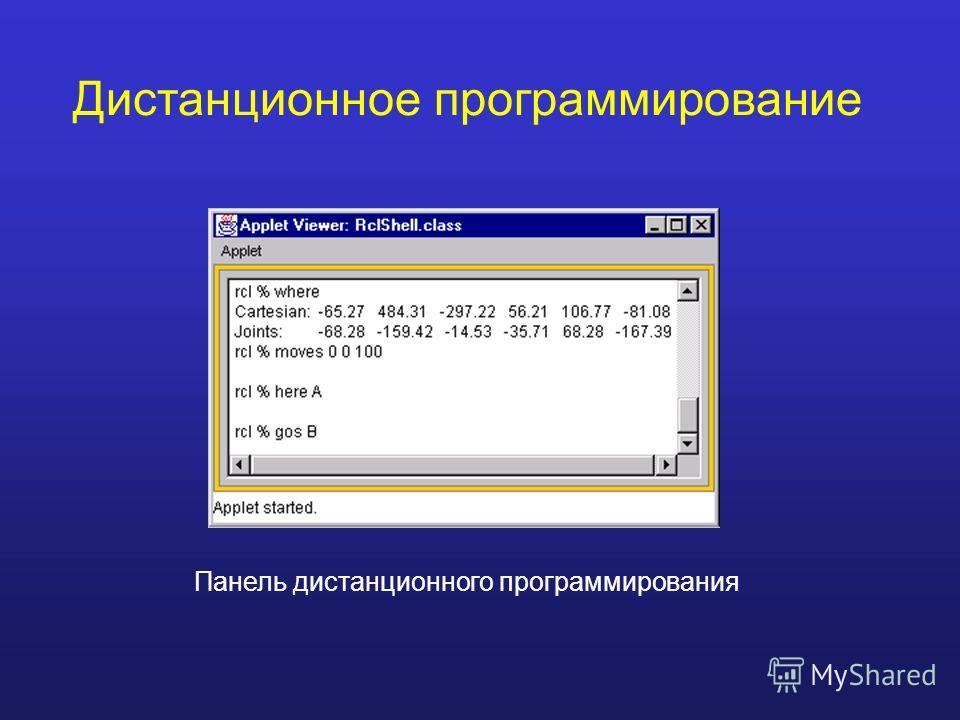 Дистанционное программирование Панель дистанционного программирования