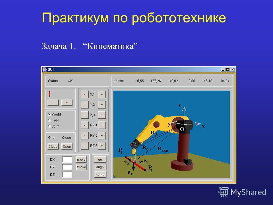 Практикум по робототехнике Задача 1. Кинематика