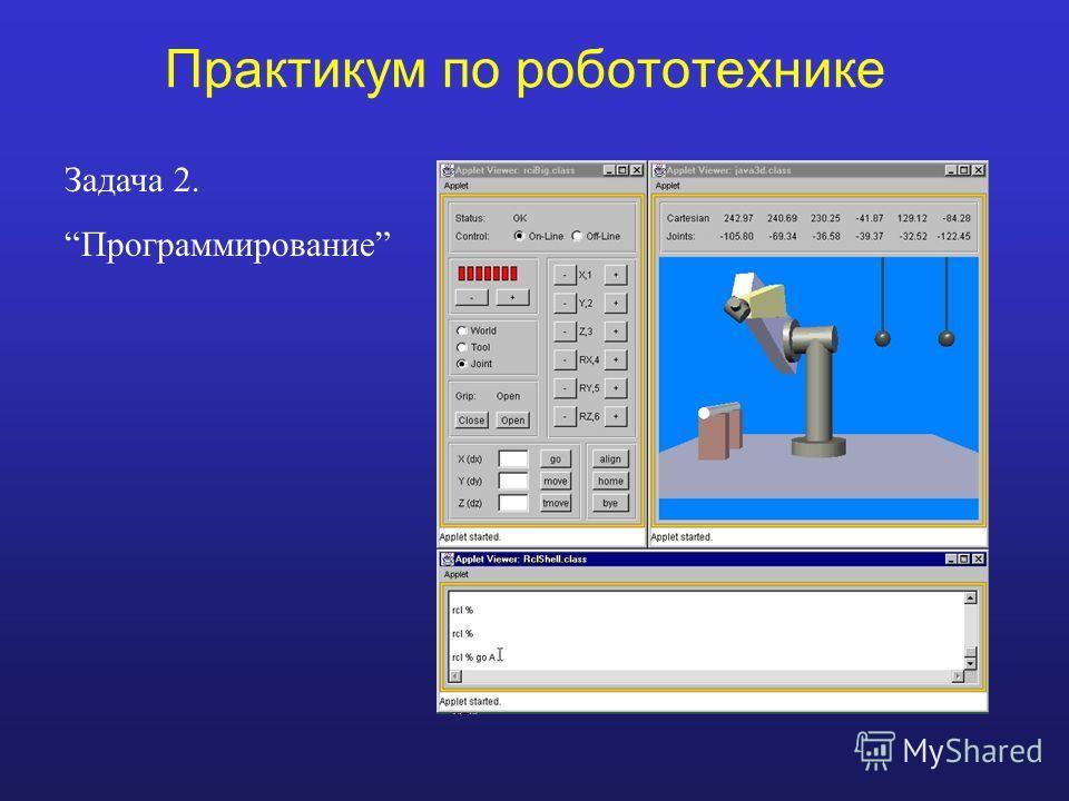 Практикум по робототехнике Задача 2. Программирование