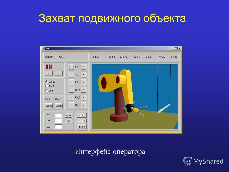 Захват подвижного объекта Интерфейс оператора