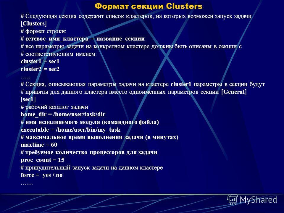 # Следующая секция содержит список кластеров, на которых возможен запуск задачи [Clusters] # формат строки: # сетевое_имя_кластера = название_секции # все параметры задачи на конкретном кластере должны быть описаны в секции с # соответствующим именем