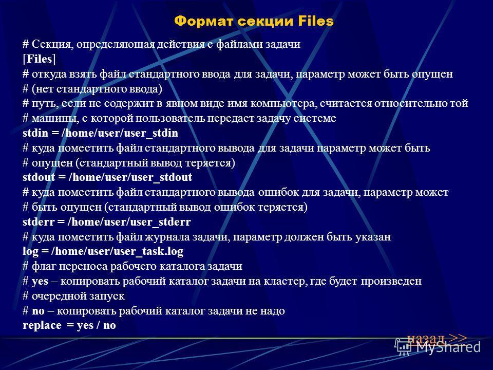 Формат секции Files # Секция, определяющая действия с файлами задачи [Files] # откуда взять файл стандартного ввода для задачи, параметр может быть опущен # (нет стандартного ввода) # путь, если не содержит в явном виде имя компьютера, считается отно