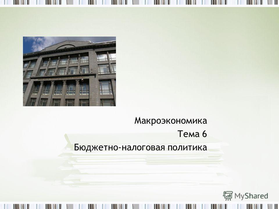 Макроэкономика Тема 6 Бюджетно-налоговая политика
